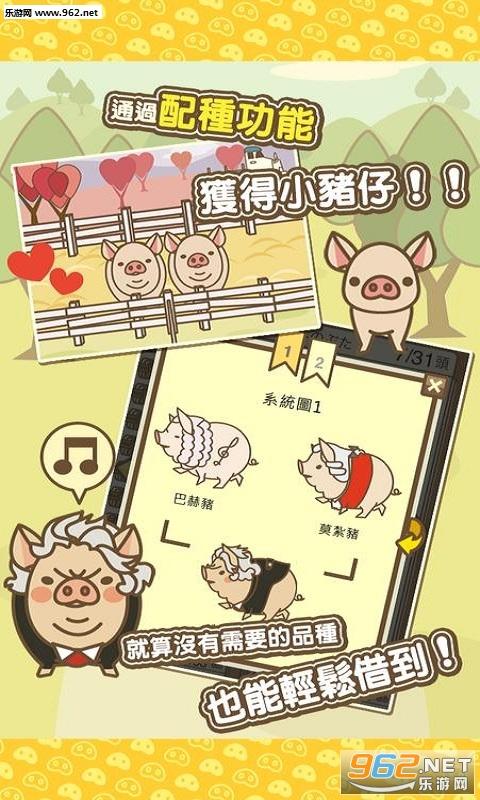 养猪场MIX安卓最新版v4.5_截图1