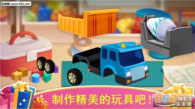 天才宝宝玩具店安卓版v1.0.0_截图2