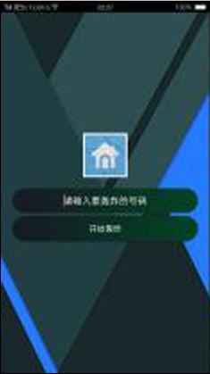 手机号码轰炸机免费版appv1.0_截图1