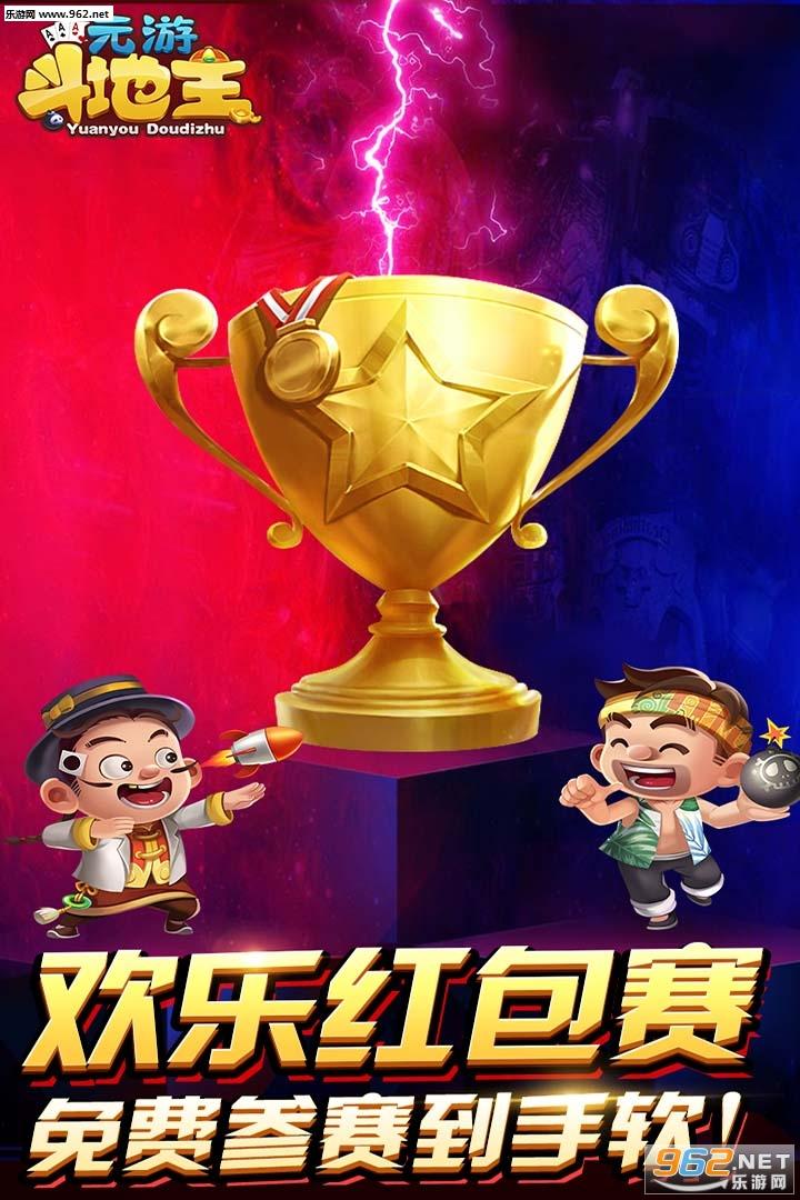 元游斗地主游戏最新版v6.0.0.5_截图0