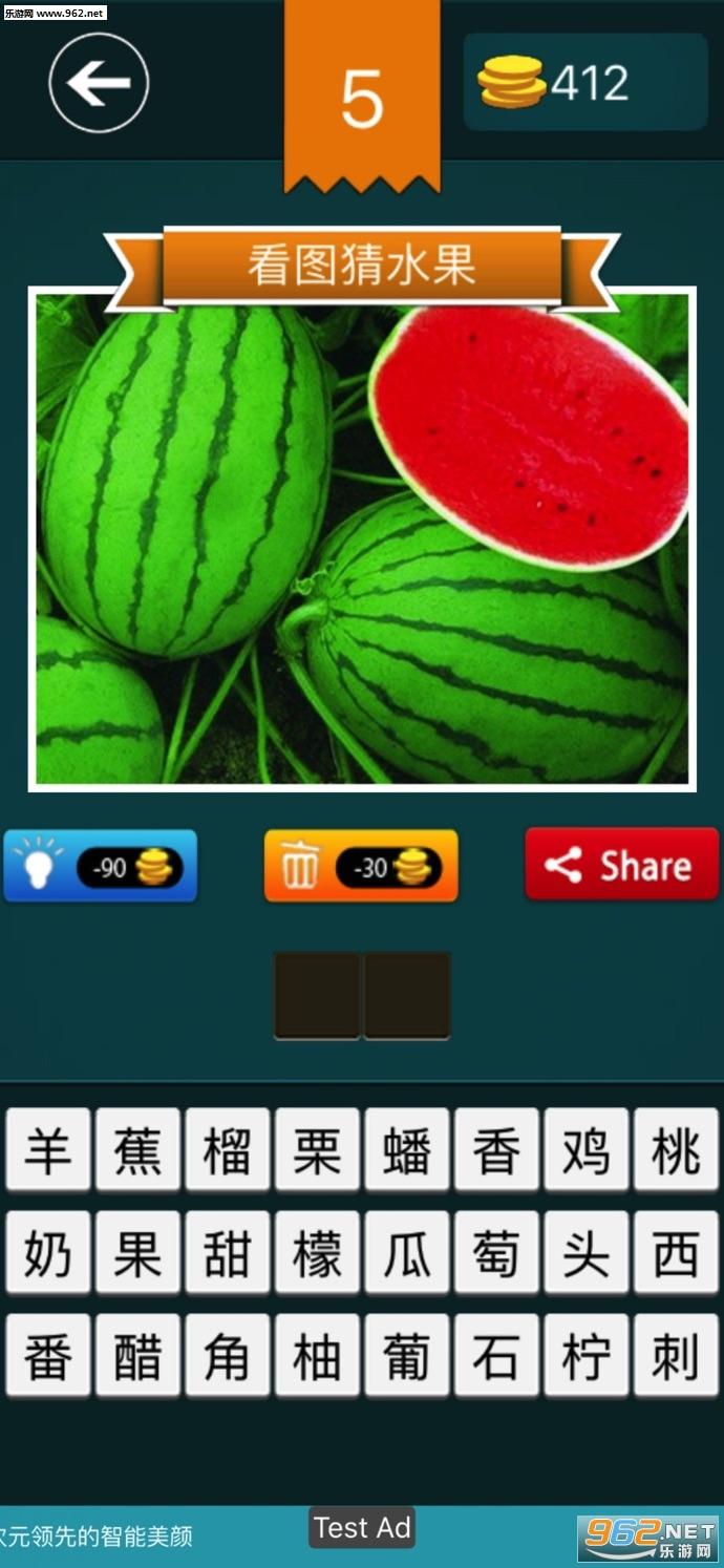 看图猜水果ios版v1.8.3_截图4