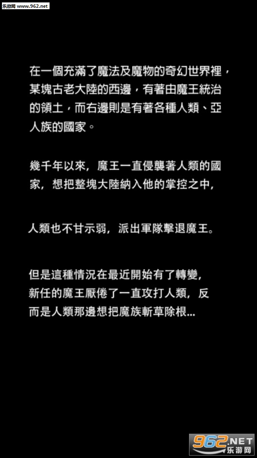 魔王的日常烦恼安卓版v2.0_截图2