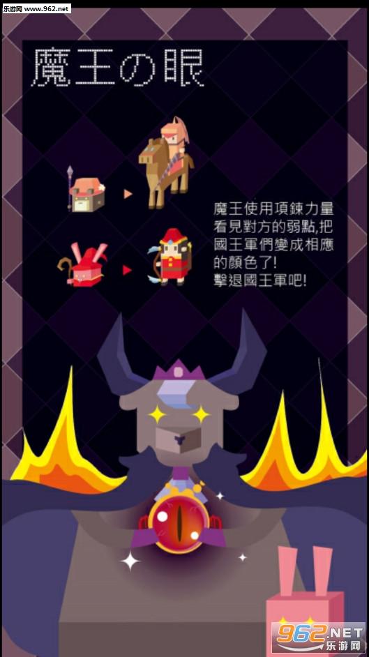 魔王的日常烦恼安卓版v2.0_截图3