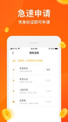 旺旺救援appv1.2.4_截图2