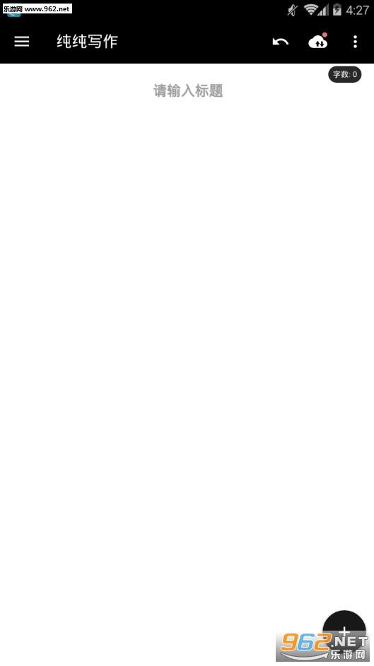 纯纯写作安卓最新版v7.6.2_截图3