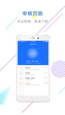 顺风服务贷款appv1.02_截图2