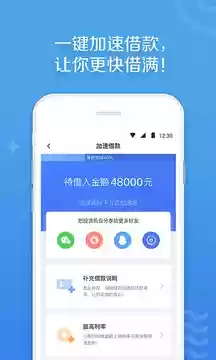 金时贷app_截图1