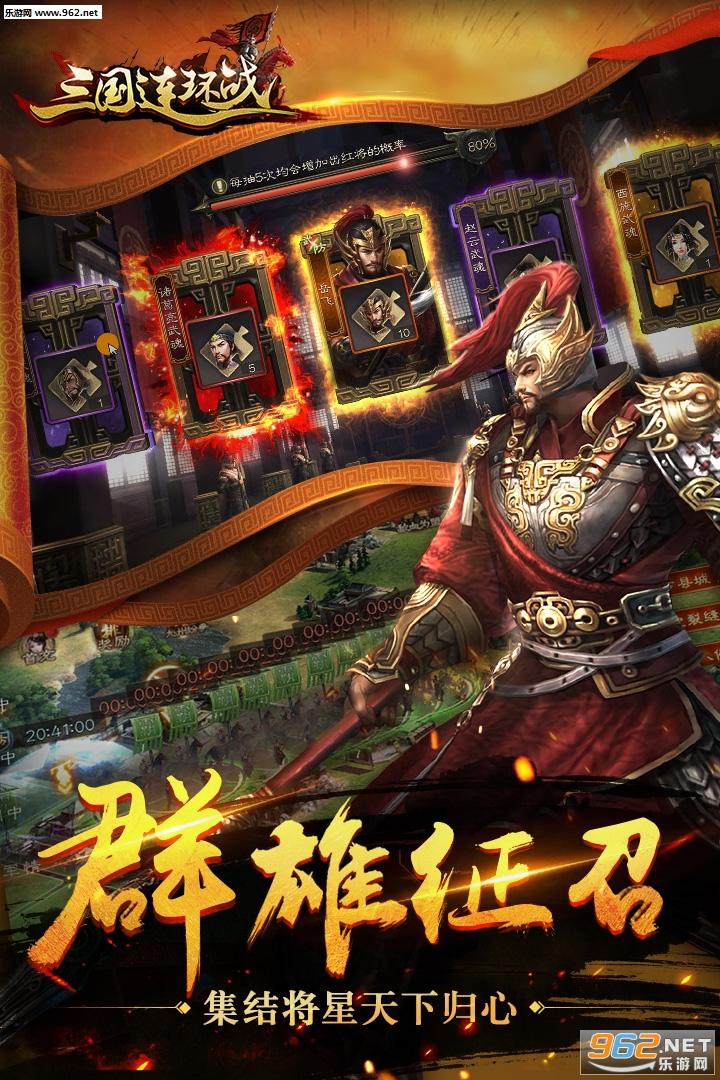 三国连环战九游版v3.0_截图2