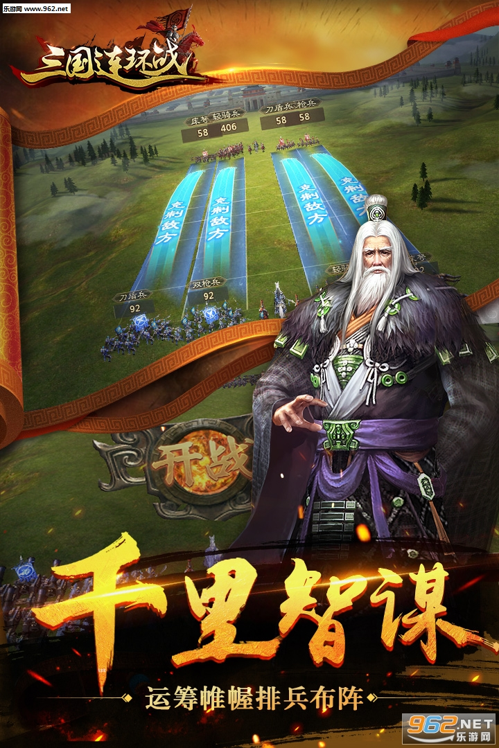 三国连环战九游版v3.0_截图3