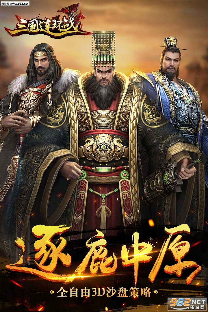 三国连环战九游版v3.0_截图0