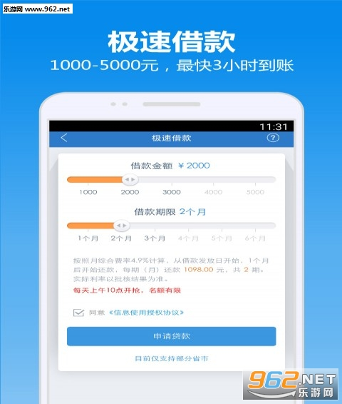 财管家app_截图2