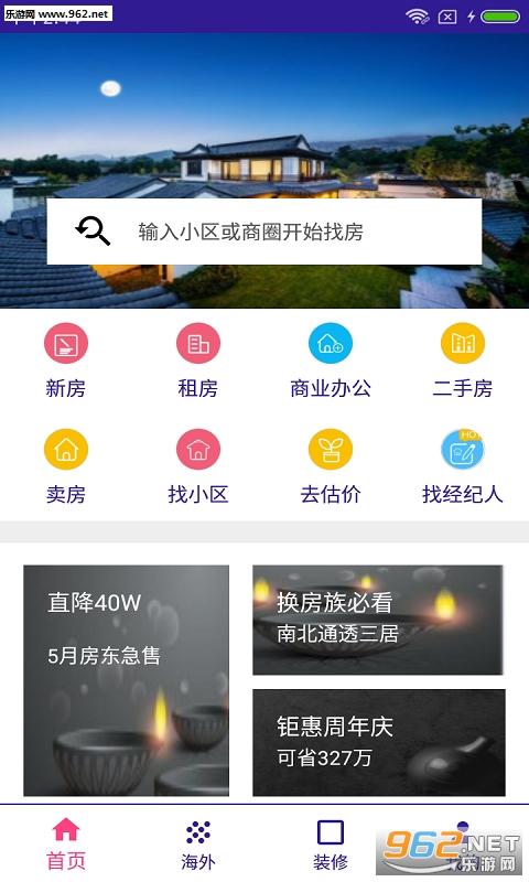 百家住房appv1.0.1 安卓版_截图2