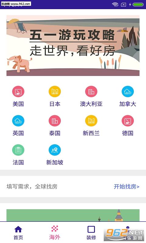 百家住房appv1.0.1 安卓版_截图3