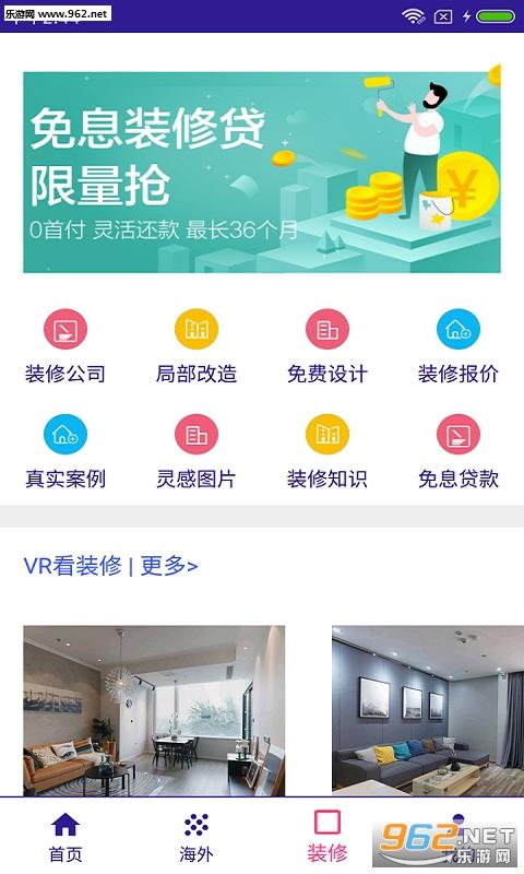 百家住房appv1.0.1 安卓版_截图0