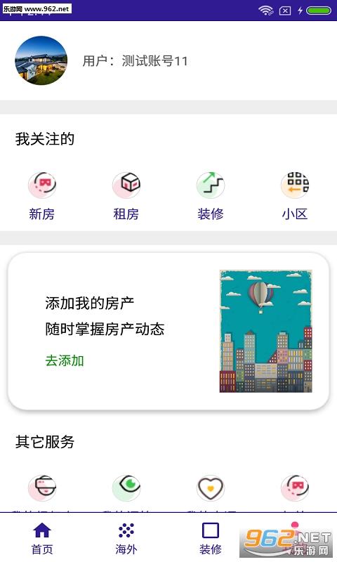 百家住房appv1.0.1 安卓版_截图1