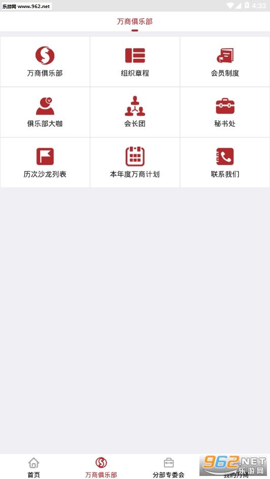 万商俱乐部appv2.0.4 安卓版_截图0