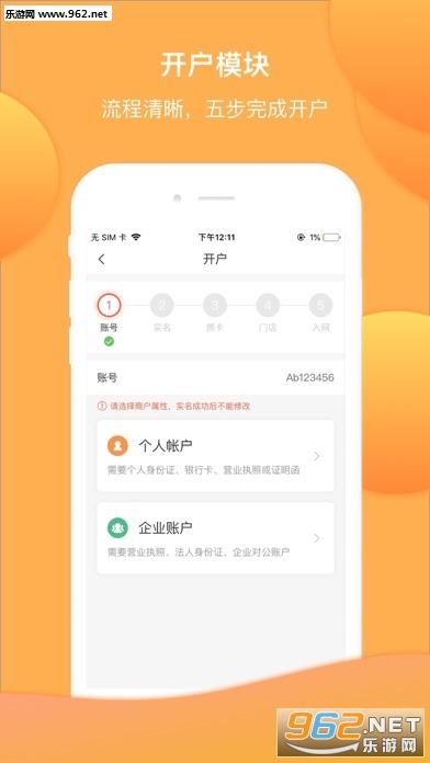 付呗司南appv1.0 手机版_截图1