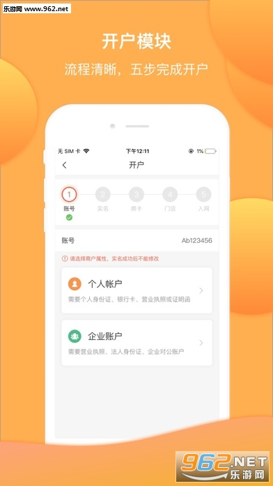 付呗司南appv1.0 苹果版_截图1