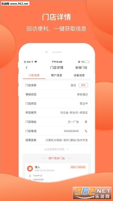 付呗司南appv1.0 苹果版_截图3