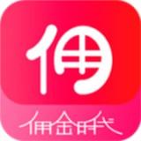 佣金时代app