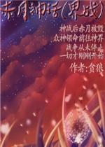 赤月神话3(界战)3.3正式版(附攻略/隐藏密码)