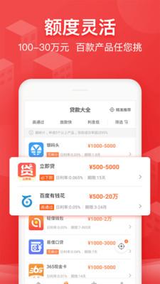 借花贷app_截图1