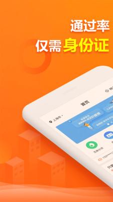 借花贷app_截图2