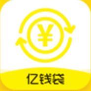 亿钱袋贷款app
