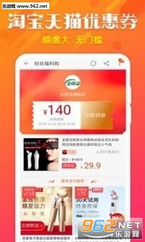 全民有券app截图2