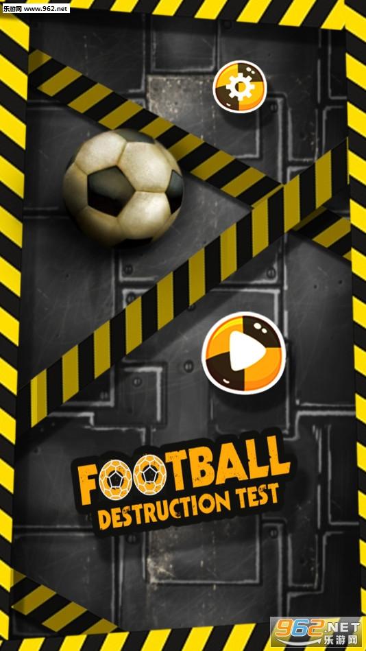 足球破坏测试解压游戏v1.1_截图0