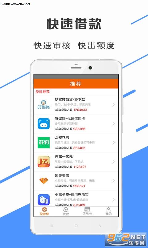 小苹果贷款appv1.0.0_截图0