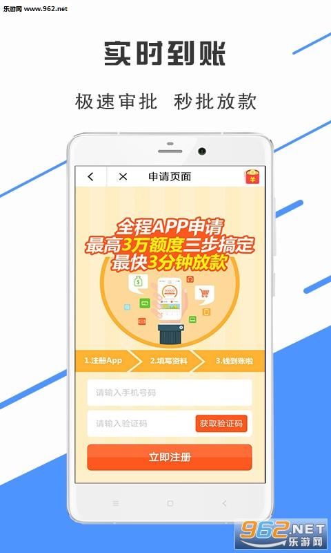 小苹果贷款appv1.0.0_截图2