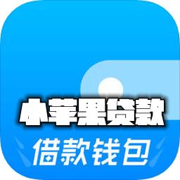 小苹果贷款app