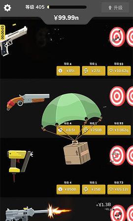 疯狂打靶计划安卓版v2.1截图1