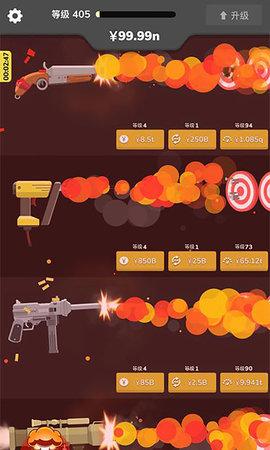 疯狂打靶计划安卓版v2.1截图2