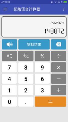 超级语音计算器安卓版v3.6截图2