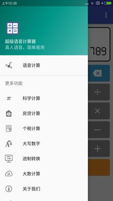 超级语音计算器安卓版v3.6截图3