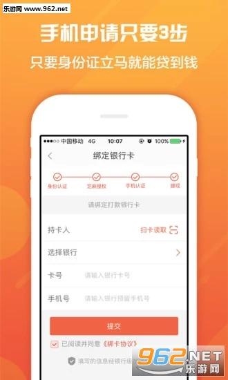 鲸鱼分期app_截图1