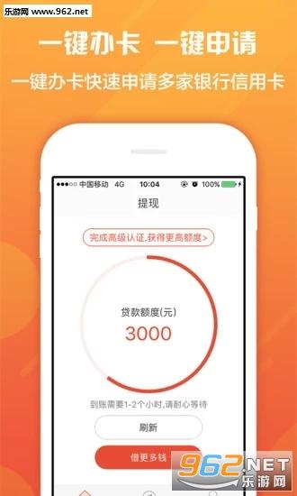 鲸鱼分期app_截图2