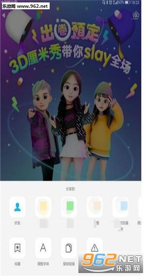 3d厘米秀app_截图2