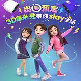 3d厘米秀app