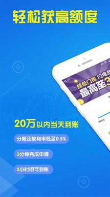 热情贷app截图2