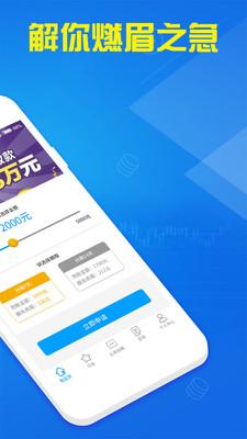 热情贷app截图0