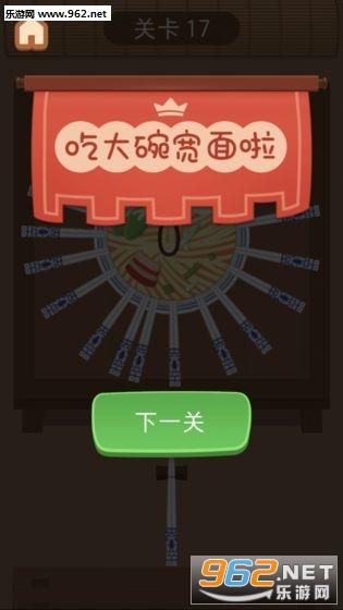 大碗宽面手机游戏v1.0.0_截图3