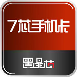 7芯手机卡