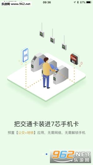7芯手机卡v1.0 苹果版_截图0