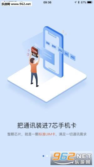 7芯手机卡v1.0 苹果版_截图3