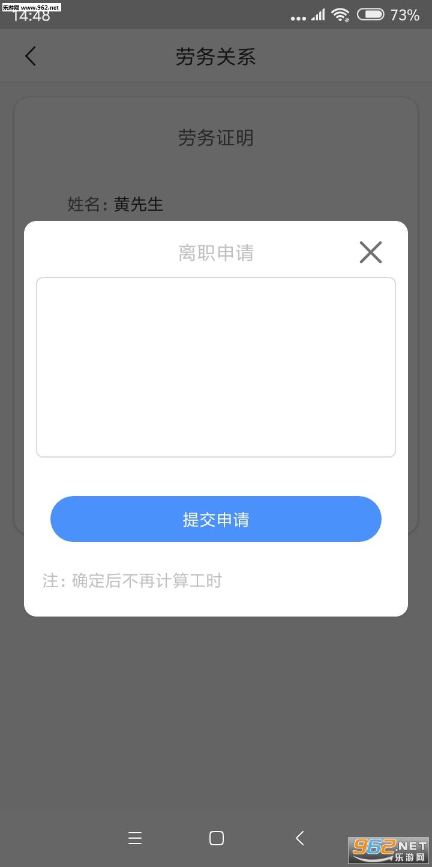 周薪宝appv1.19 安卓版_截图2
