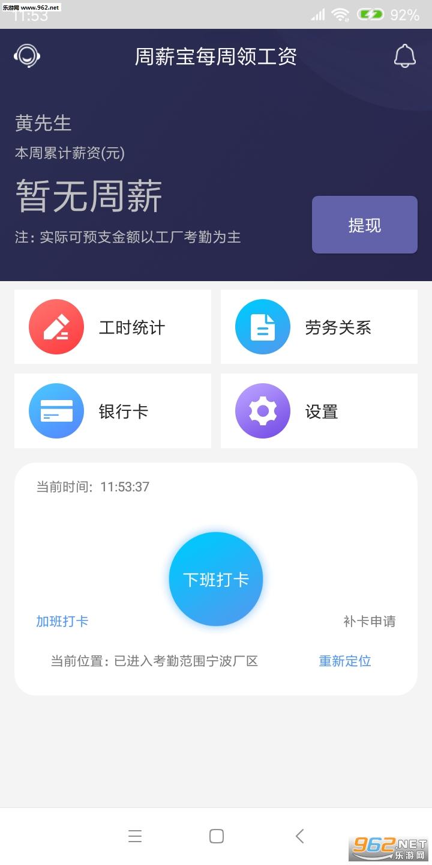 周薪宝appv1.19 安卓版_截图3