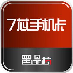 7芯手机卡app